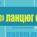"""Молодіжний громадський актив проведе на День Соборності """"живий"""" Ланцюг єдності"""
