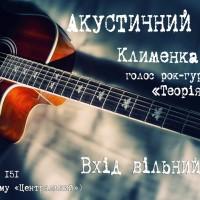андрій клименко акустичний вечір