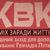 КВК-Золотоноша