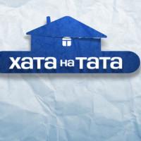 хата-на-тата