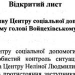 Працівники Центру соцдопомоги просять захисту у міського голови та Президента [ДОКУМЕНТ]
