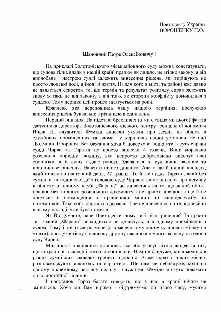 звернення-page-001 [1600x1200]