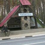 Чапаєвка також готова стати центром об'єднаної громади