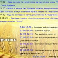 День-незалежності-856-340