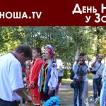 День Незалежності у Золотоноші [ВІДЕО]