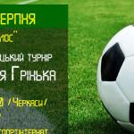 """Стадіон """"Колос"""" прийматиме Всеукраїнський футбольний турнір [АФІША]"""
