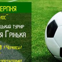 турнір-пам'яті-Гринька-856 2