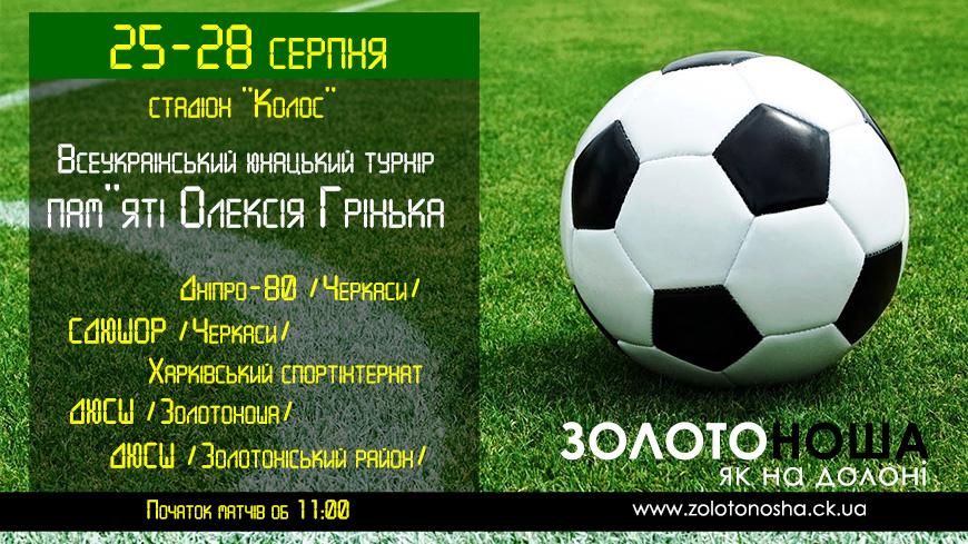 турнір-пам'яті-Гринька-870 2