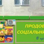 Громадська мережа Опора звертає увагу на політичні технології у Золотоноші