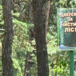У Золотоніських лісах проклали 1,5 тисячі захисних смуг