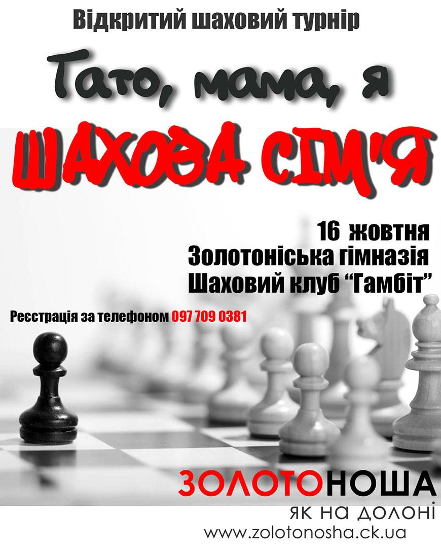 шаховий-турнір-870
