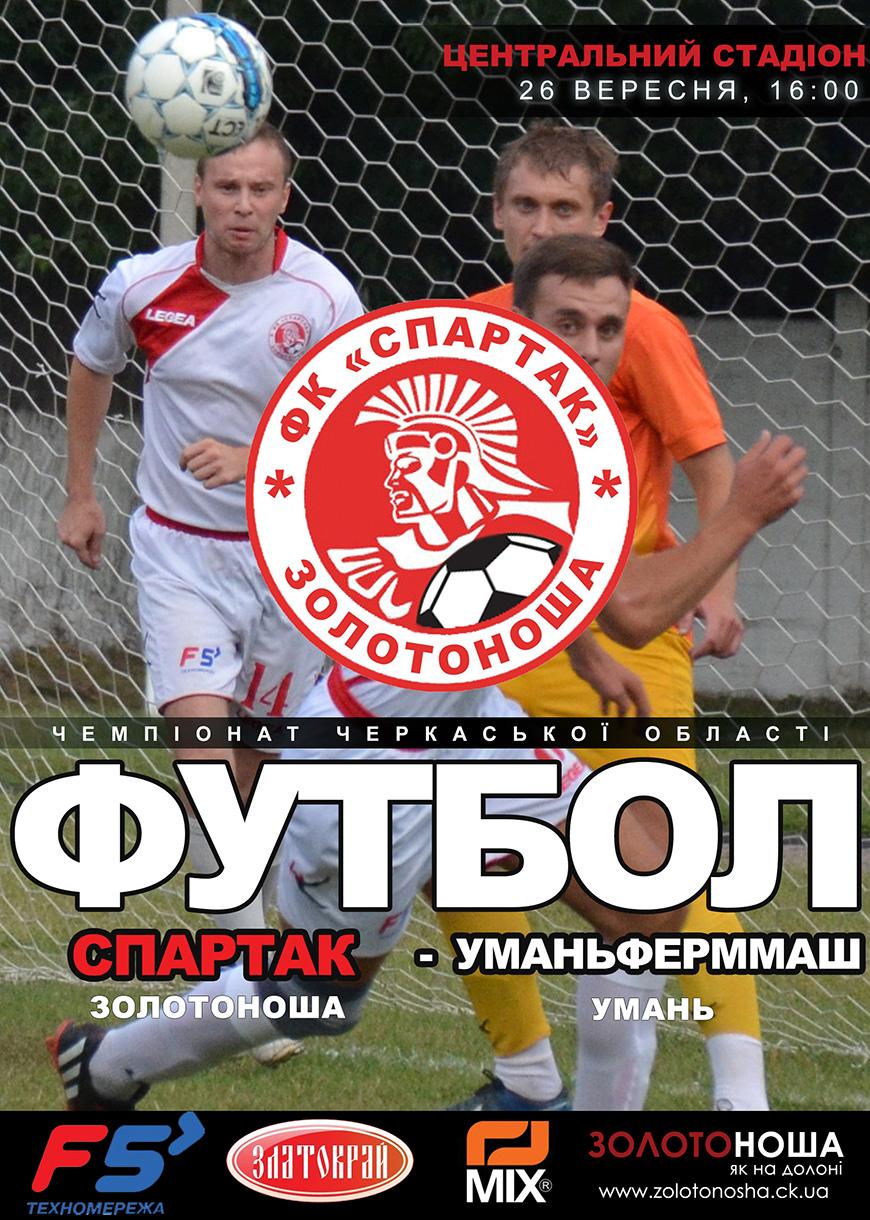 спартак-уманьферммаш-870