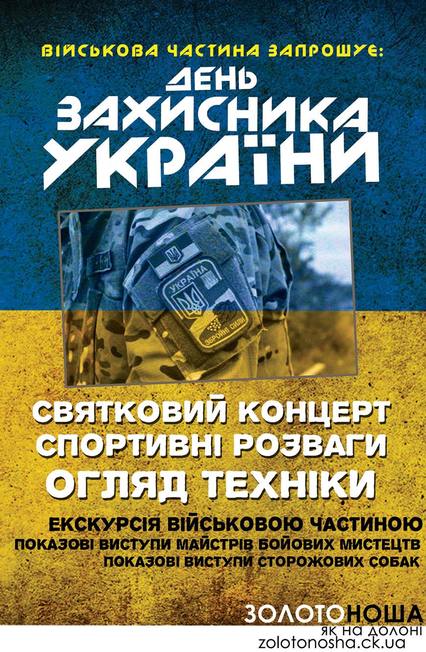 День-захисника-україни-870