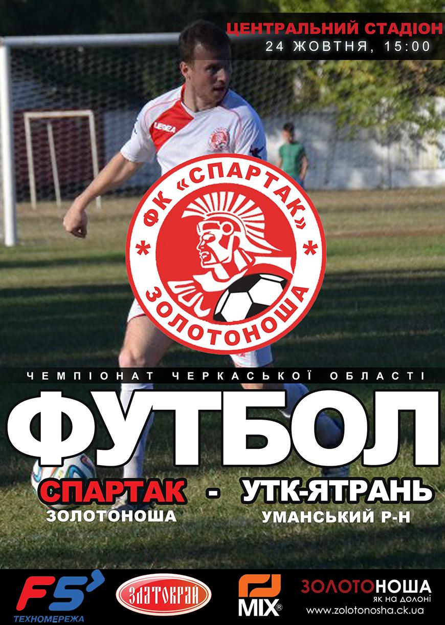 Спартак-УТК-ЯТрань-афіша-870