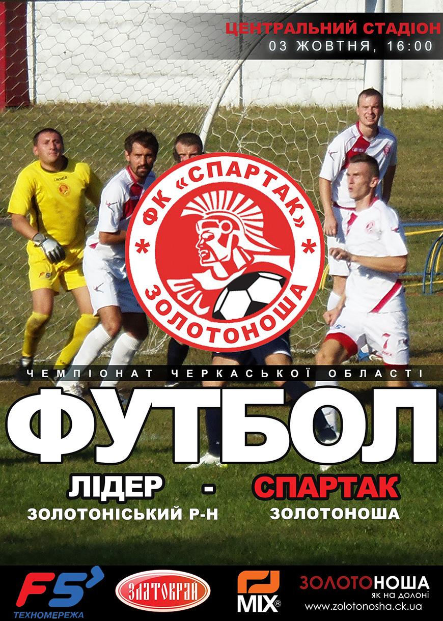 лідер-спартак-870