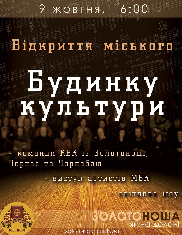 відкриття-МБК-870