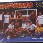 Сьогодні стартує баскетбольна Аматорська ліга Черкащини