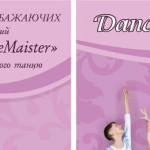 Хореографічний клуб DanceMaister запрошує на перший ювілей [АФІША]