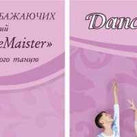 Dance-Maister-856