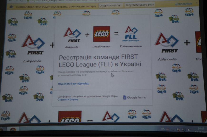Гімназія LEGO 8