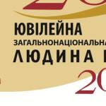 """""""Відзначили не мене, а місто в цілому"""", – Віталій Войцехівський про номінацію на """"Людину року"""""""