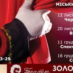 Золотоноша розпочинає театрально-музичний сезон