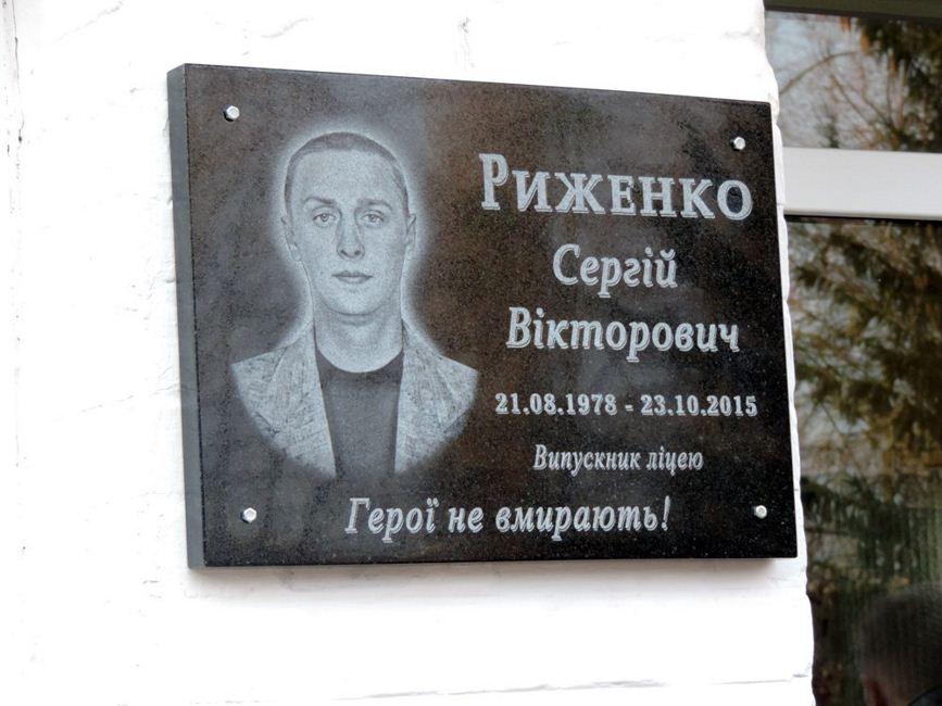 пам'яті Сергія Риженка 07 [870_650]