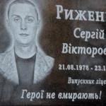Анатолій Янголь » Пам'яті Сергія Риженка
