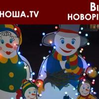 ялинка-TV