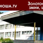 ZoloTV: Золотоніська гімназія – зміни, що надихають