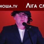 ZoloTV: Ліга сміху. 1 тур