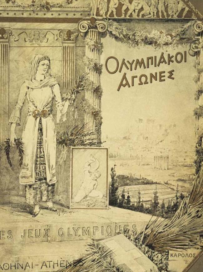 Перша Олімпіада