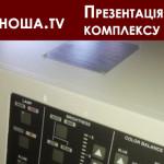 Презентація ендоскопічного комплексу в Центральній лікарні [ВІДЕО]