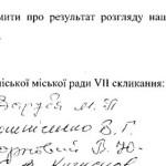 Депутати Золотоніської міської ради листом запросили Владислава Голуба на сесію [ДОКУМЕНТ]
