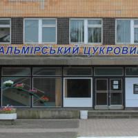 пальмірський-цукровий-завод-856