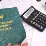 Шість золотоніських підприємств знаходяться у «чорному списку» щодо сплати податків