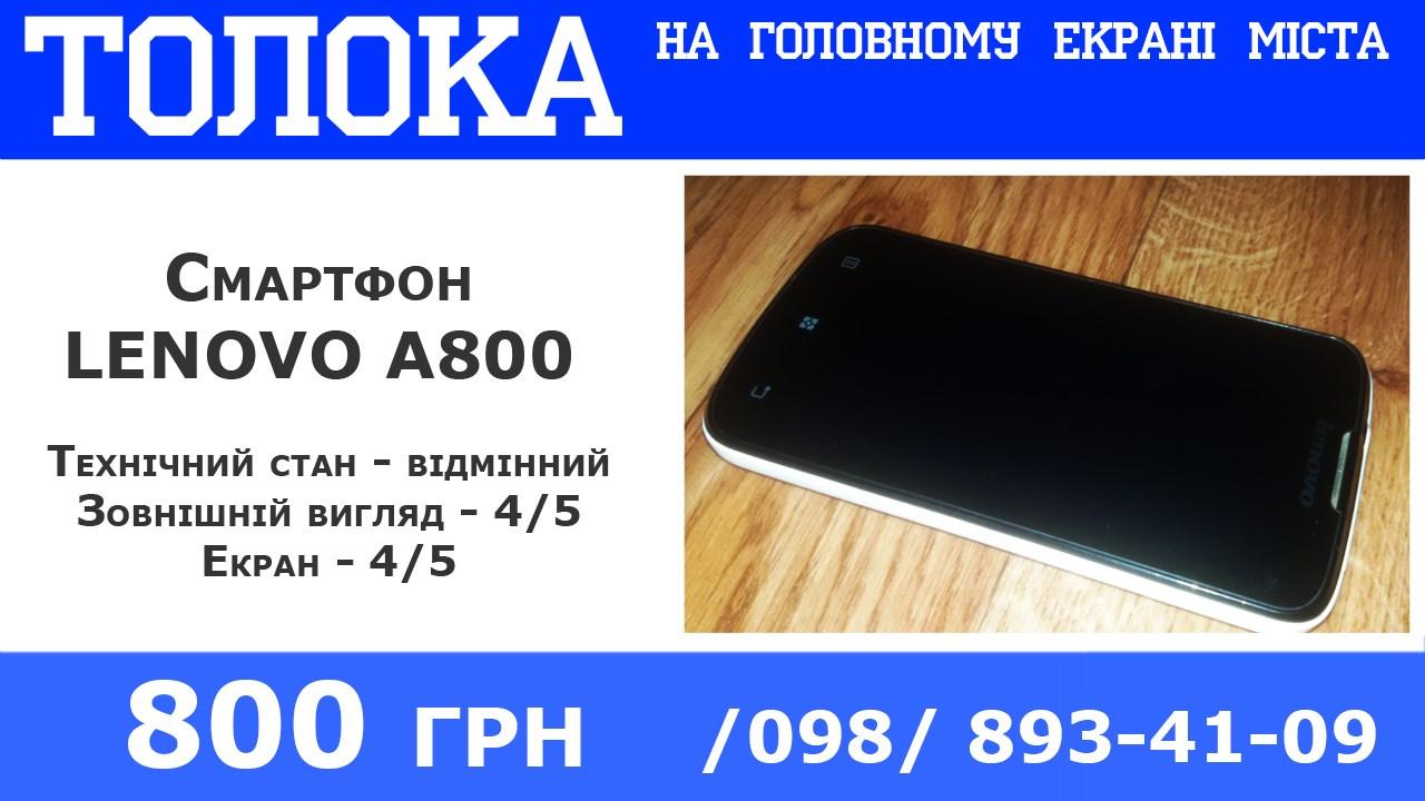 Lenovo A800 01 [1280x768]
