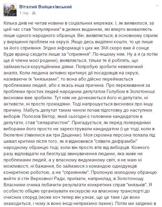 Войцехівський Facebook 01