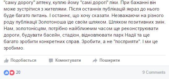 Войцехівський Facebook 02