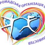 Золотоноша співпрацюватиме з міжнародною Школою рівних можливостей