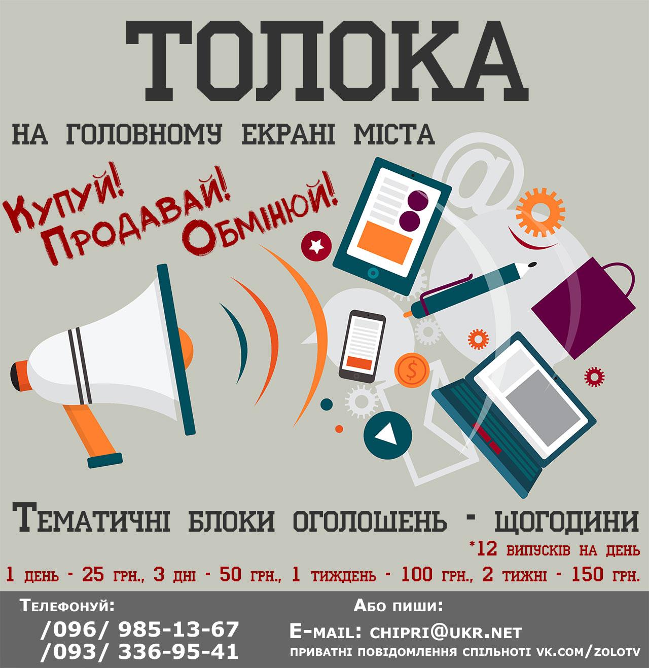 толока-1280