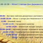 """На День Незалежності у Золотоноші виступить """"Теорія простору"""" [АФІША]"""