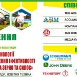 Гельмязів готується до всеукраїнського форуму фермерів