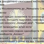Відділ культури анонсував програму дозвілля у Золотоноші на 23 вересня