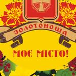 Золотоноша готується до Всеукраїнського фестивалю патріотичної пісні