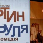 """МБК відкриє новий сезон виставою """"Мартин Боруля"""" [АФІША]"""