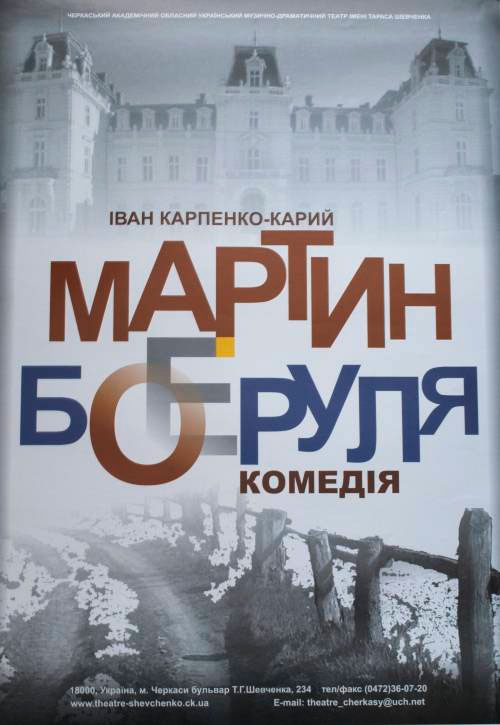 marty-n-borulya