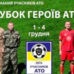 """Футболісти золотоніського """"Зеніту"""" вирушають на фінальну частину Кубку Героїв АТО"""
