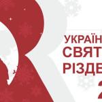 Україна та Європа святкують разом: 25 грудня золотонісців запрошують на святкування Різдва [ПРЕВ'Ю]