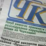 """Агітаційна газета """"Черкаський кур'єр"""" не має державної реєстрації, – черкаські ЗМІ"""